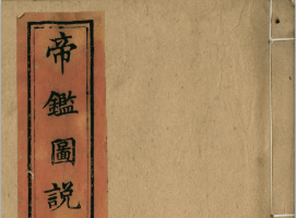 The Picture Book for an Emperor's Reference (帝鉴图说)